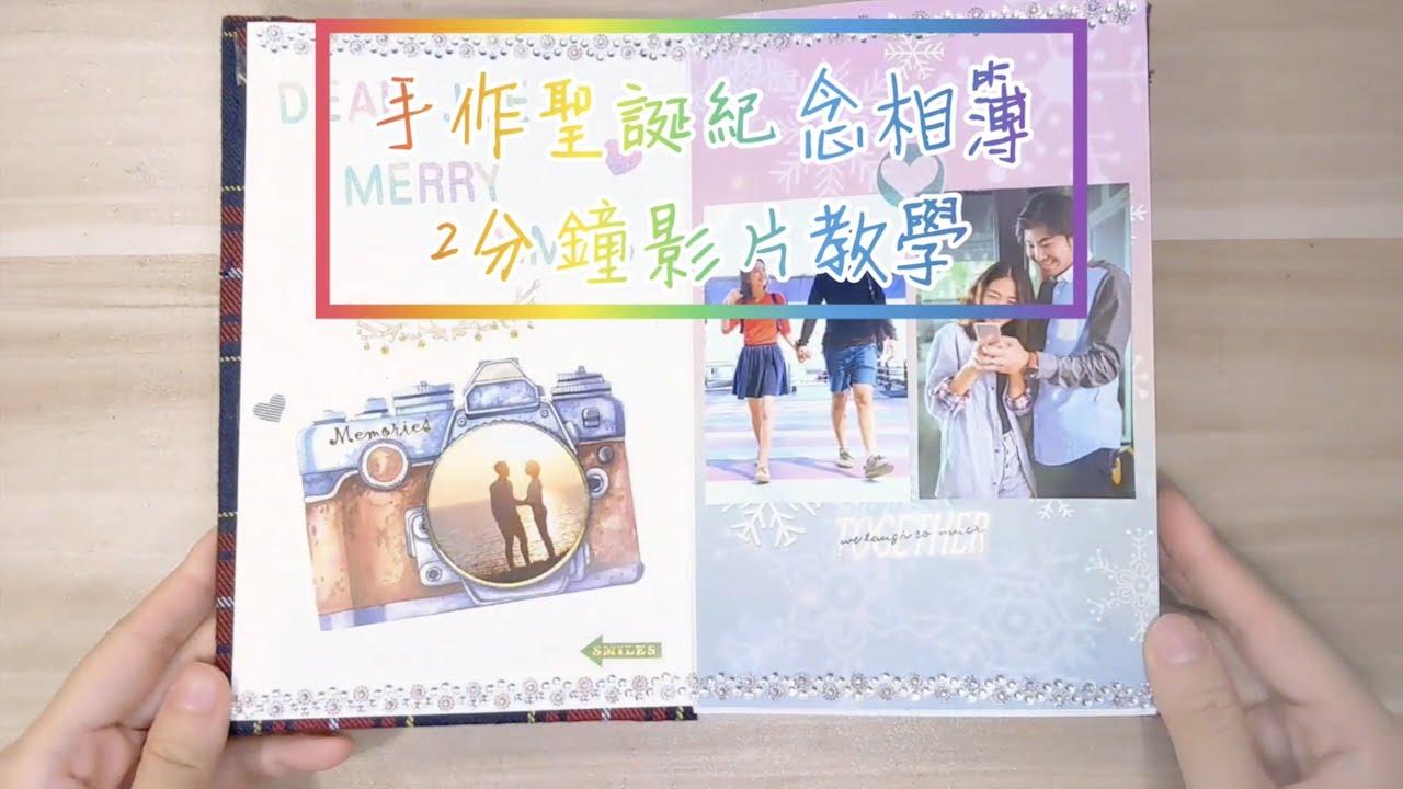 2分鐘聖誕相簿教學 - 2019聖誕手作系列 - Moments in Time DIY 手作專門店