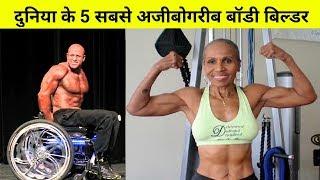देखकर आँखों पर यकीन नहीं करेंगे, दुनिया के 5 सबसे अजीबोगरीब बॉडी बिल्डर    5 Strange Bodybuilders