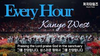 [카니예 웨스트] Kanye West Every Hour (한글자막)