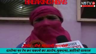 NDTV24 BARABANKI SEX KARTE DAROGA KA VIDEO VIREL