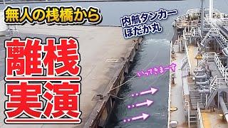 【日常編42】内航船のバイト!無人の桟橋から自力で離桟する方法!アルバイトではない!セルフ綱放しを解説!ほだか丸 内航タンカー 東幸海運  Japanese oil Tanker  Tokyo Bay