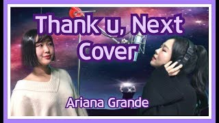 아리아나 그란데 (Ariana Grande) - Thank You, Next (메리코발트X재니 막cover) 커버 영상