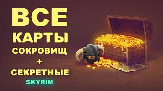 Skyrim - ВСЕ КАРТЫ СОКРОВИЩ + СЕКРЕТНЫЕ в Скайриме