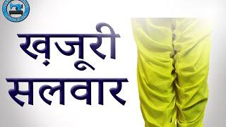 Khajuri Salwar- Cutting and Stitching (i...