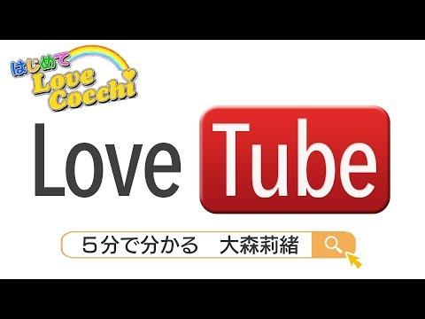 8月11日(土・祝)17:00-19:00に放送された、ラストアイドルご褒美冠番組「はじめてLove Cocchi!」の中で放送された、Love Cocchiメンバーの個人インタビ...