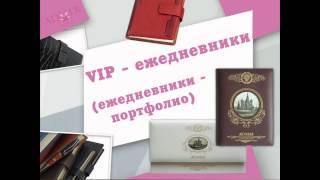 видео ежедневники с логотипом