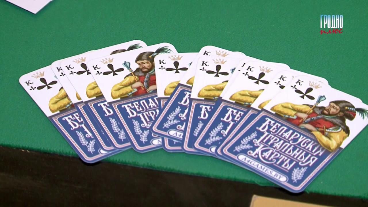 Здесь вы можете купить карты для игр в магазине санкт-петербург ул. Подольская д. 1 (м. Технологический ин-т) по выгодной цене с быстрой доставкой.
