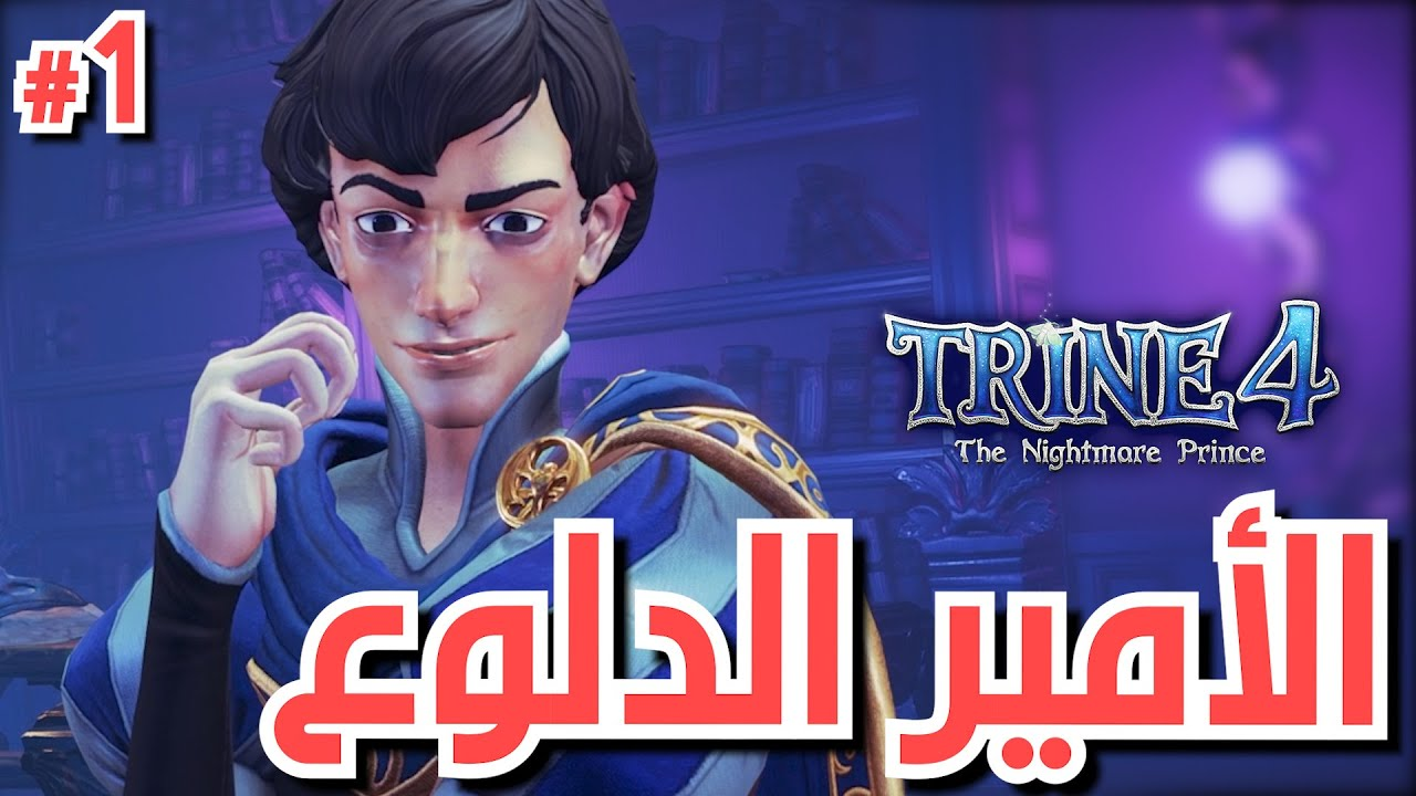 ًًُإنقاذ الأمير .. 1# | Trine 4