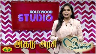 Kollywood Studio-Jaya tv Show