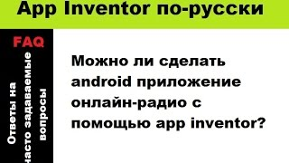 Можно ли сделать android приложение онлайн-радио с помощью app inventor?