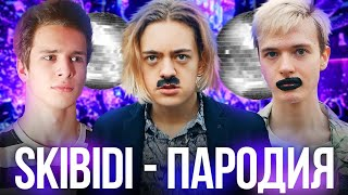 LITTLE BIG - SKIBIDI (ПАРОДИЯ - Club Edition)