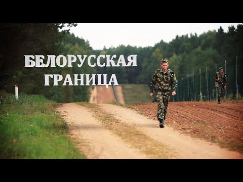 Белорусская граница. Водные рубежи.