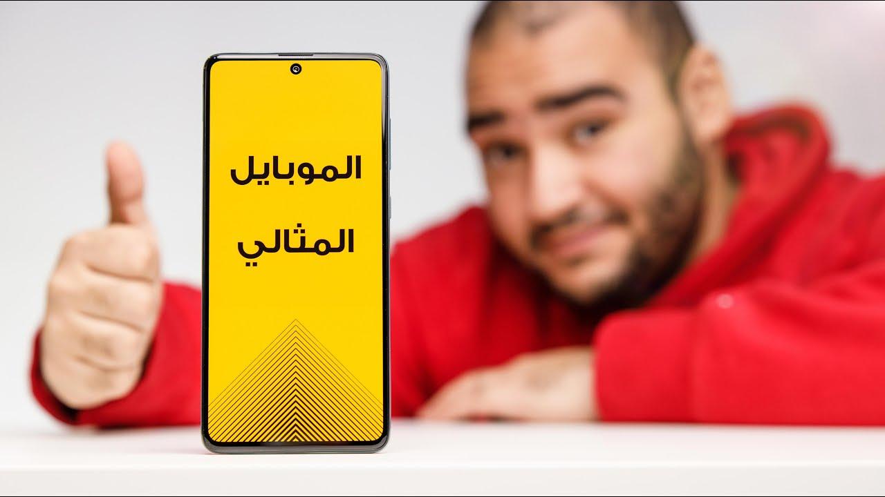 وأخيراَ لقيت الموبايل المثالي في مصر !! مواصفات أفضل هاتف