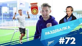 «Раздевалка» на «Зенит-ТВ»: выпуск №72