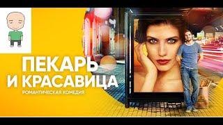 """Дядя Вася о сериале """"Пекарь и красавица"""""""