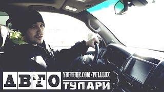Авто-тупари #1: Начало(Авто-тупари #1: Начало В этом видео я рассказываю о неписанных правилах дорожного движения и показываю не..., 2014-03-17T17:01:21.000Z)