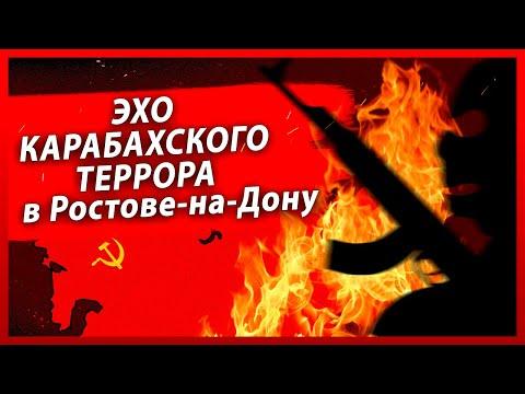 ЭХО КАРАБАХСКОГО ТЕРРОРА В РОСТОВЕ-НА-ДОНУ   Журналист Евгений Михайлов