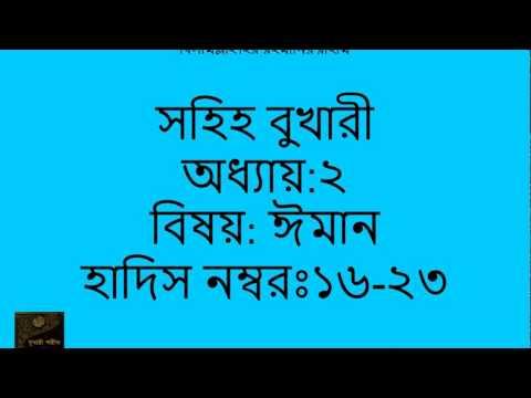 0005 Sahih Bukhari Bangla Audio (সহিহ বুখারী বাংলা অডিও) Chapter Belief Part 2 of 8 Hadith 16-23