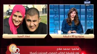 خبير أمني: حبس أمريكا لطالب مصري رسالة للنشطاء السياسيين