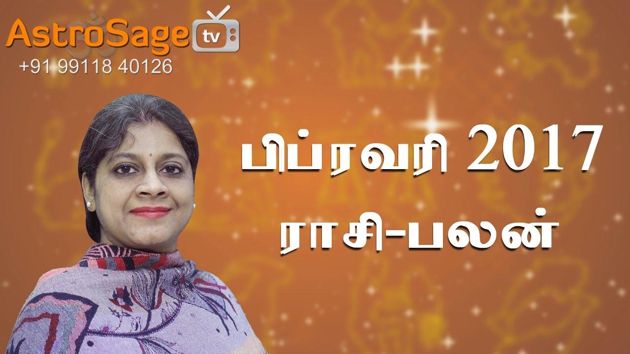 2017 february 2017 horoscope in tamil youtube