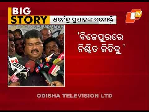 BJP Will Win Bijepur Bypoll says Dharmendra Pradhan