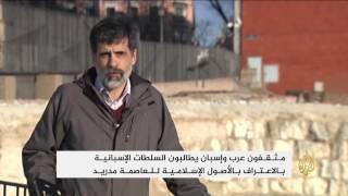 مثقفون إسبان يطالبون بالاعتراف بأصول مدريد الإسلامية