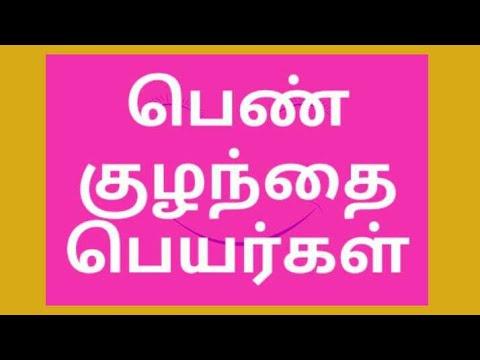 பெண் குழந்தை பெயர்கள் Tamil Baby Names for Girls Hindu Indian