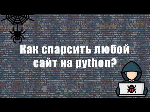 Обучение парсингу на Python, парсинг любых сайтов, в том числе SPA