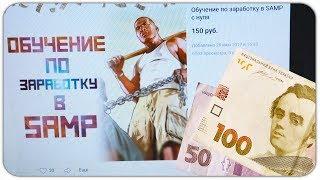 КУПИЛ СПОСОБ ЗАРАБОТКА ВИРТ В САМП ЗА 150 РУБЛЕЙ!