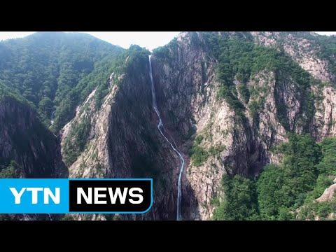 국내 최장 '토왕성 폭포', 폭우 덕에 장관 연출 / YTN