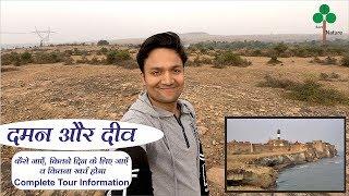 Daman & Diu tour plan and budget | दमन और दीव कैसे घूमे | दमन और दीव कैसे जाये