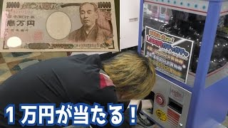 1万円が当たる!ハズレなしの超優良な1000円ガチャやってみた thumbnail