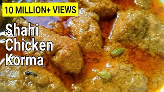 Shahi Chicken Korma Recipe | Degh Style Chicken Qorma | by Delhi Cookbook