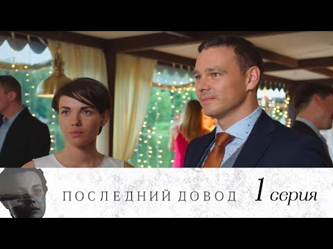 Последний довод -  Серия 1/ 2017 / Сериал / HD 1080p