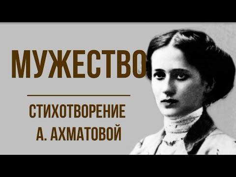 «Мужество» А. Ахматова. Анализ стихотворения
