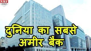 World का सबसे अमीर Bank, जिसके कर्जदार हैं कई Country