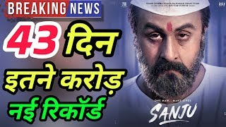 Sanju 43Days Total Worldwide Collection | Sanju Box Office Collection Till Now