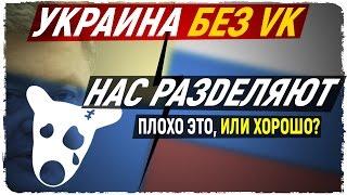 НАС РАЗДЕЛЯЮТ. Порошенко подписал указ о блокировке vk. вконтакте закроют украина. ВКонтакте украина