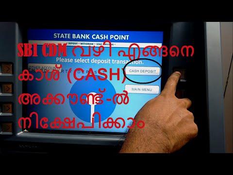 SBI CDM (Cash Deposit Machine) വഴി എങ്ങനെ കാശ് അക്കൗണ്ട്-ൽ നിക്ഷേപിക്കാം