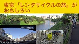 東京「レンタサイクルの旅」がおもしろい