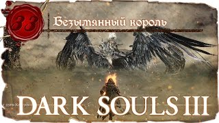 """Dark Souls 3 Прохождение - Серия №33: """"Босс 16 - Безымянный король"""""""