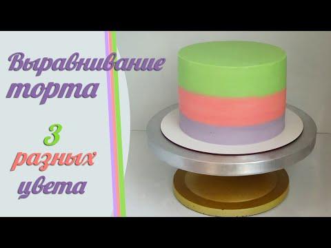 Выровнять ТОРТ разноцветным кремом/Окрашивание крема