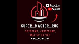 Муж на час, мелкий ремонт, Ремонт квартир(, 2013-07-03T13:37:05.000Z)