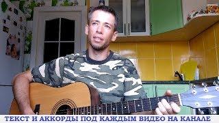 Армейские песни - Привет сестренка (гитара, кавер дд)