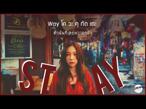 [THAISUB] TAEYEON - Stay