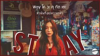 Gambar cover [THAISUB] TAEYEON - Stay
