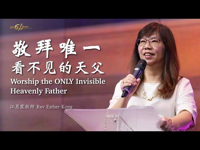 主日崇拜|敬拜唯一看不见的天父|Worship the Only Invisible Heavenly Father|江月霞牧师 Rev Esther Kong|20210627