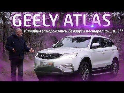 """Джили Атлас/Geely Atlas """"Китайцы заморочились, Беларусы постарались..."""" Большой обзор,подводим итоги"""