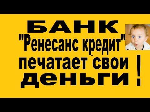Банк Ренессанс Кредит печатает свои деньги !?