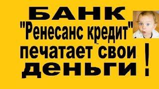Банк Ренессанс Кредит печатает свои деньги !?(, 2017-11-15T19:57:58.000Z)
